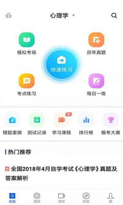 自考汉语言文学app手机版图片1