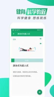 私人瑜伽app官方版图片1