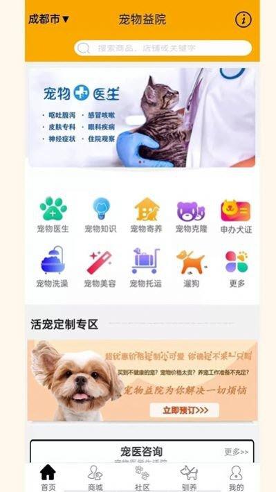 宠物益院app官方版图片1