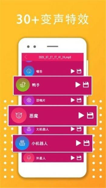 手机变声器变音大师app图片1