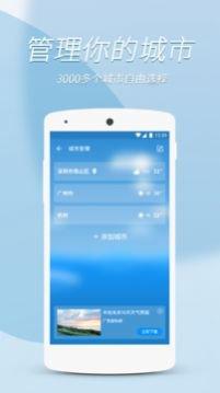 每日好天气app图片1
