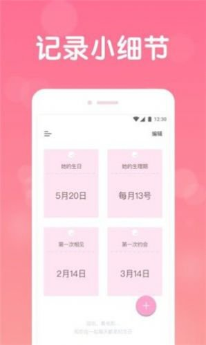 恋爱记录app软件排名图片1