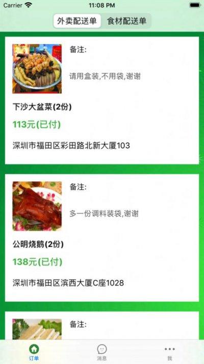 快乐园兼职app官方版图片1