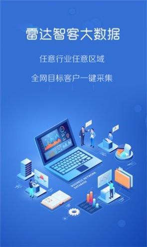 雷达智客app官网图片1