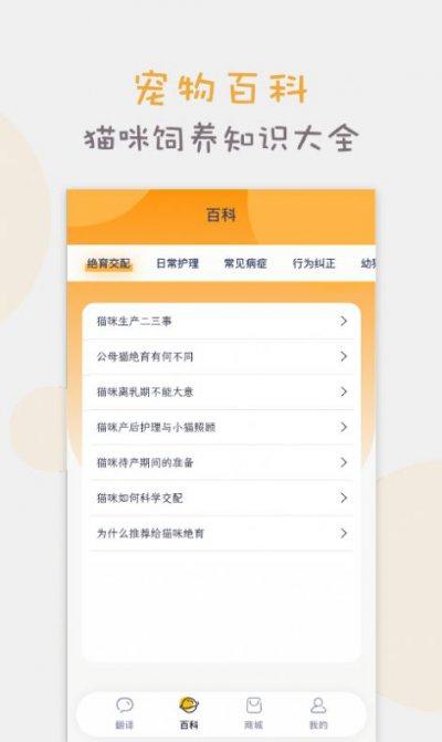 猫语猫咪翻译器app官方版图片1