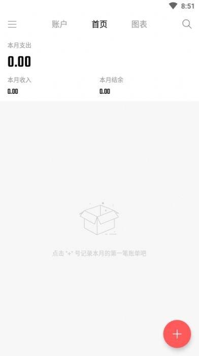 汤圆记账软件app官方版图片1