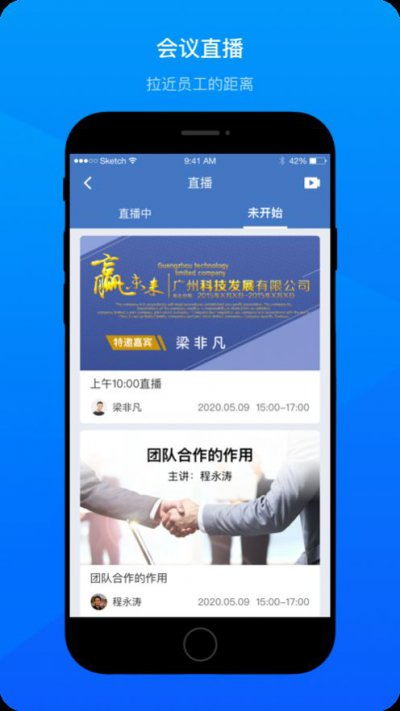 会议录播app官方版图片1