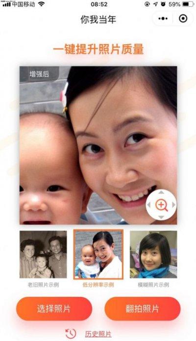 抖音照片修复软件免费版app图片4