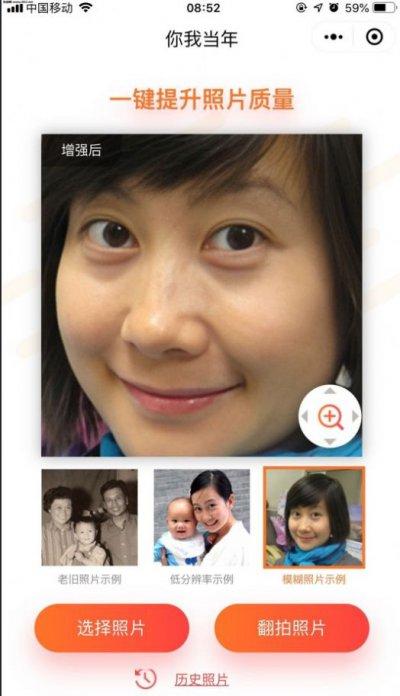 抖音照片修复软件免费版app图片3
