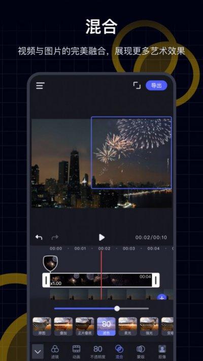 随剪app官方版图片2