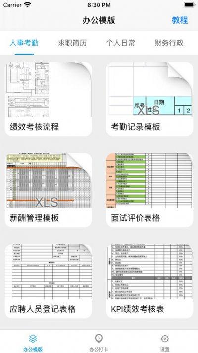办公打卡神器app官方版图片2
