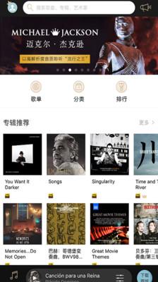 索尼精选HiRes音乐最新版