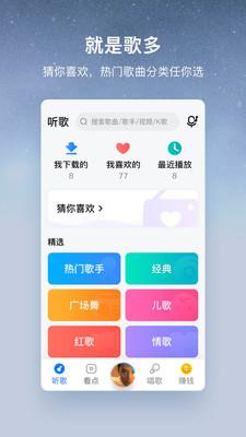 酷狗大字版app