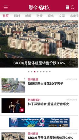新加坡联合早报APP安卓官方版